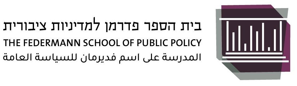 The Federmann School of Public Policy